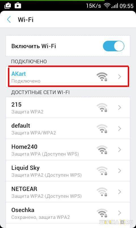 Как узнать пароль wifi на телефоне андроид - 5 способов тарифкин.ру как узнать пароль wifi на телефоне андроид - 5 способов