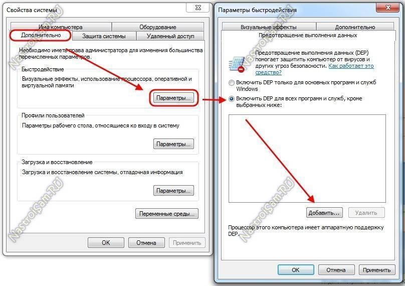 Ошибка appcrash - как исправить windows 7, подробное руководство