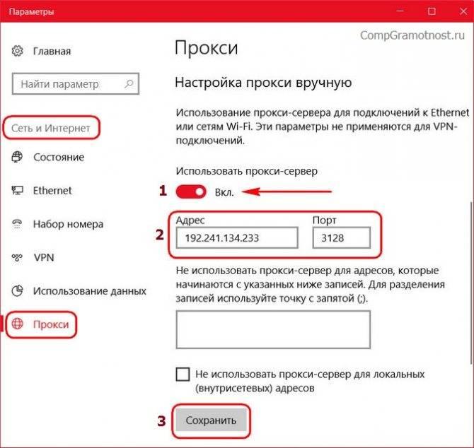 Полностью невозможно подключиться к прокси-серверу в windows 10, 8.1 и 7