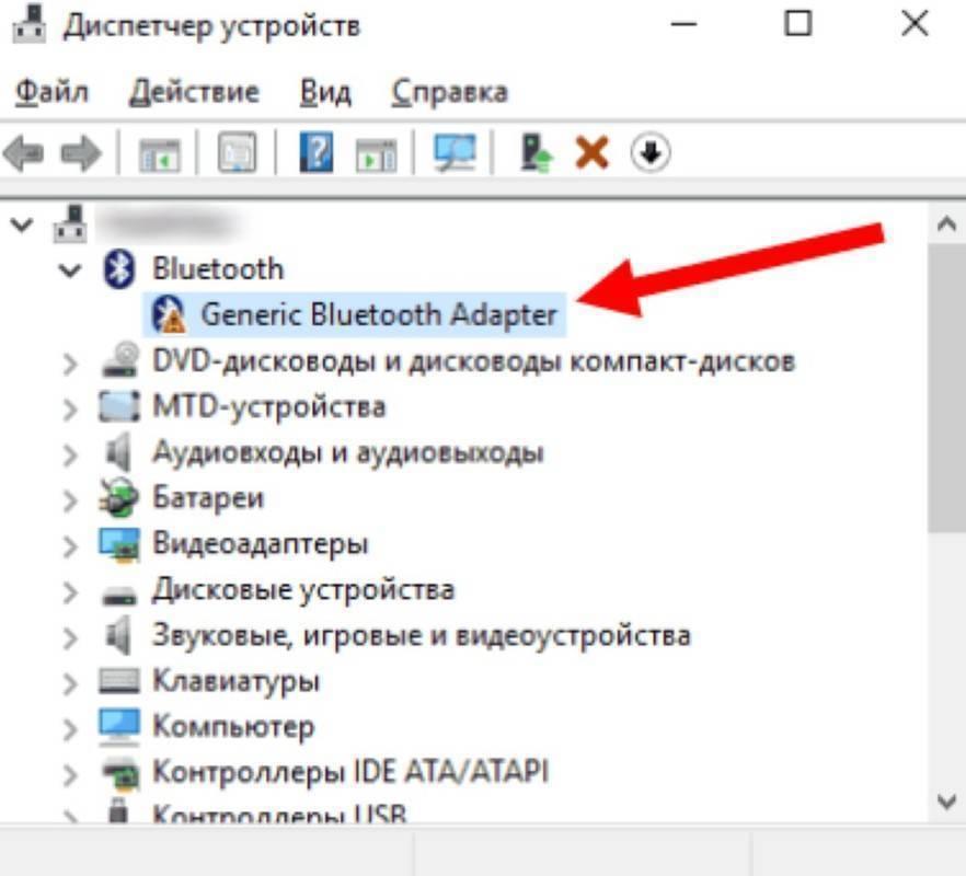 Нет значка bluetooth в трее, центре уведомлений windows 10, в диспетчере устройств