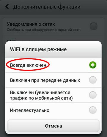 Wi-Fi в спящем режиме: что это и что выбрать – всегда или никогда?