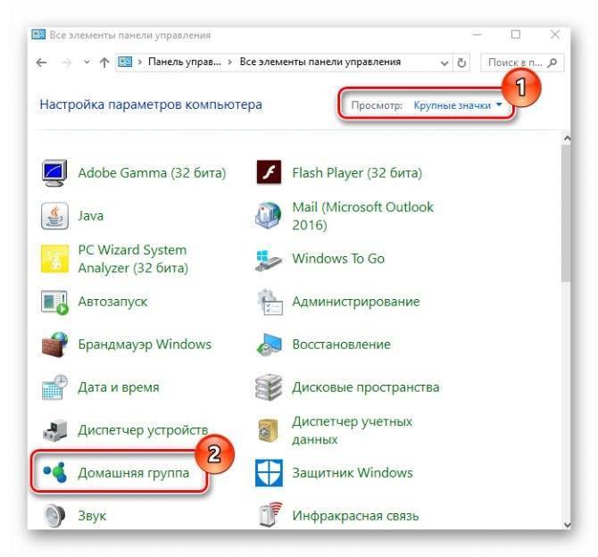 Как в windows 7, 8.1 и 10 настроить обмен данными по локальной сети, реализуемой роутером