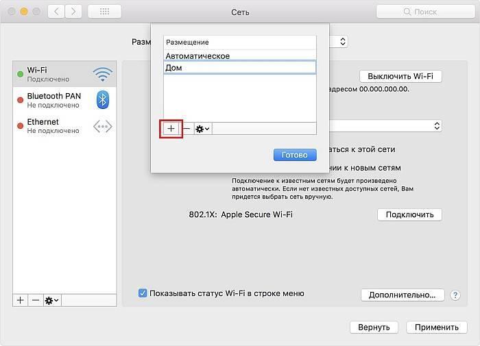 Как из macbook air сделать точку доступа wi-fi и прикрутить сторонний прокси-сервер к iгаджету