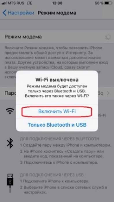 Как с компьютера подключиться к wi-fi телефона