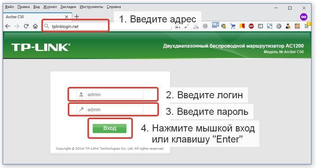 Настройка роутера tp-link на tplinklogin.net или tplinkwifi.net