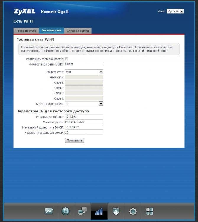 Как зайти в настройки роутера zyxel? вход в веб-конфигуратор my.keenetic.net
