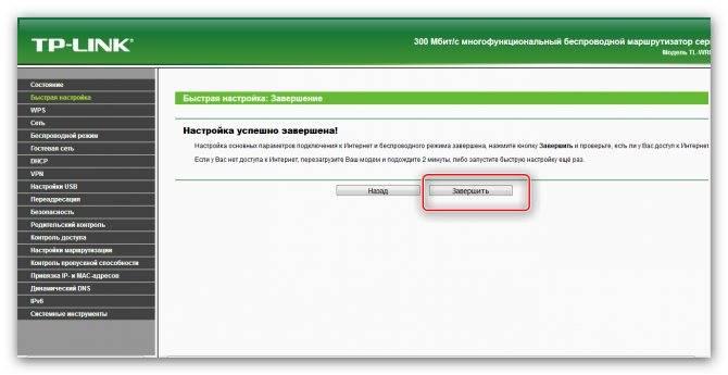 Роутер tp link tl wr741nd: обзор и пошаговая настройка маршрутизатора | твой сетевичок