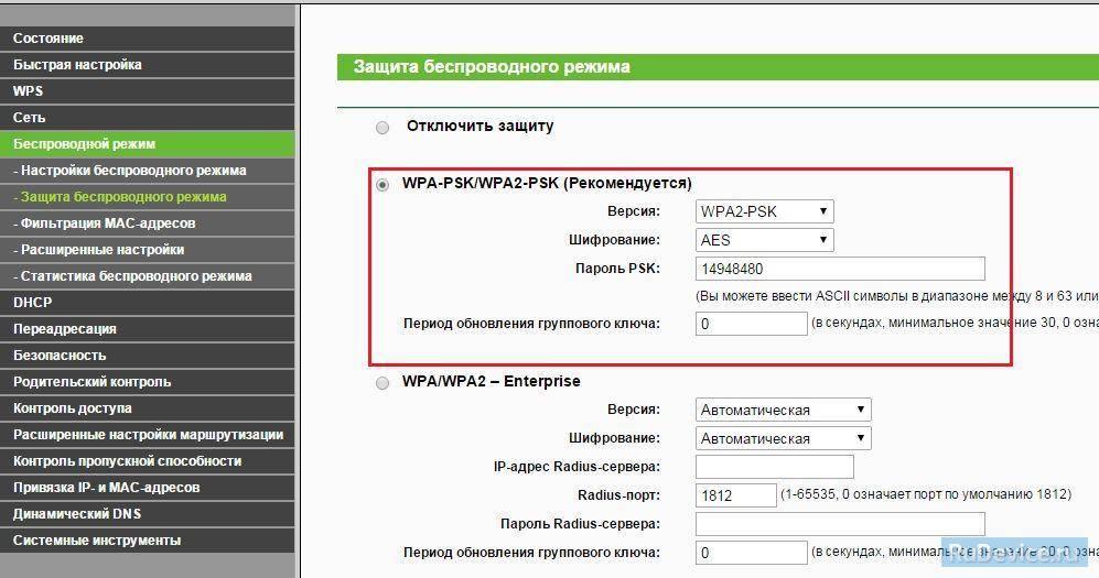 Как поменять пароль на роутере tp-link - router