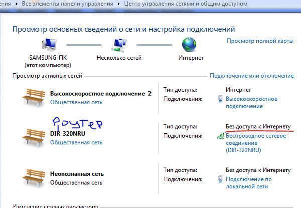 Что делать при появлении неопознанной сети с надписью «без доступа к интернету»
