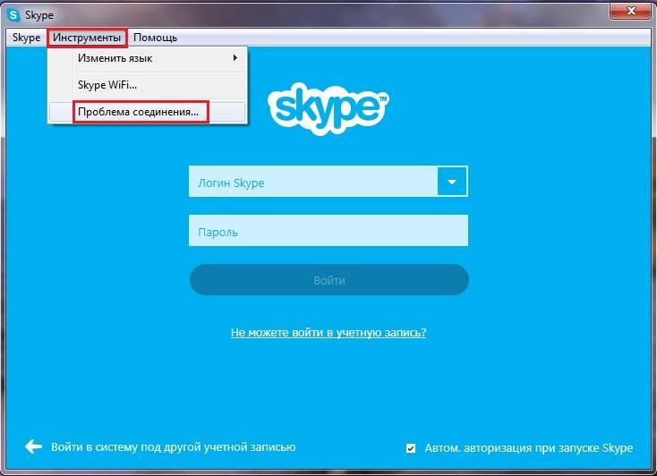 Не удается установить соединение skype - что делать?