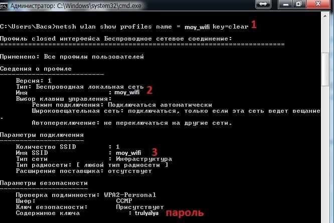Как посмотреть сохранённый пароль от wi-fi в windows 10   it-actual.ru