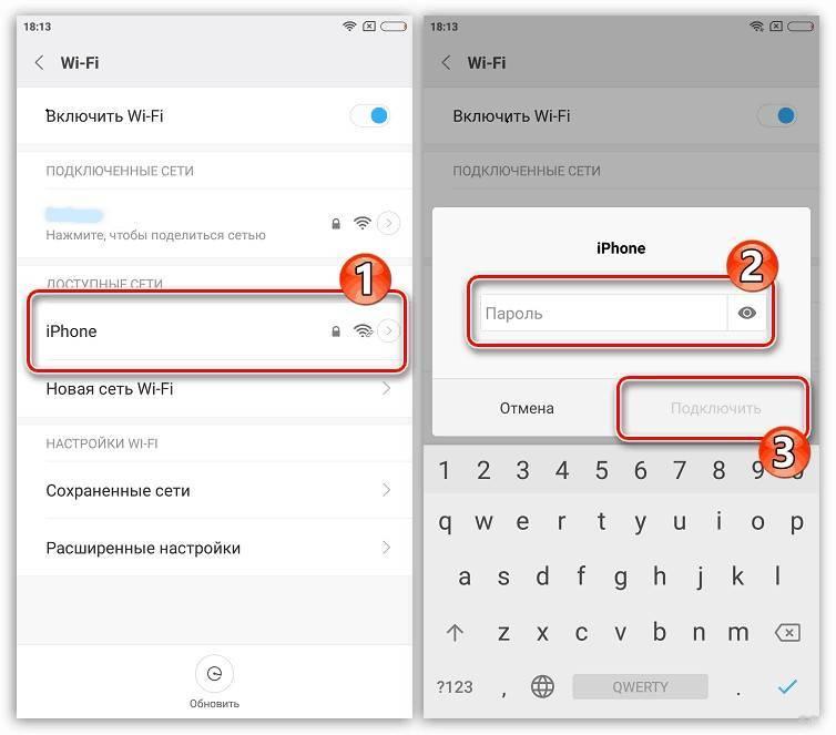 Как раздать интернет по wifi c iphone в режиме точки доступа (модема)?