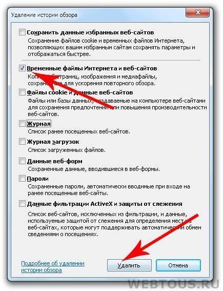 Как очистить кэш в браузере интернет эксплорер всех версий