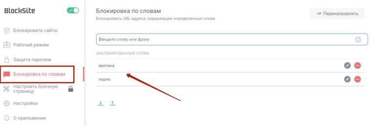 Как разрешить или заблокировать доступ к сайтам