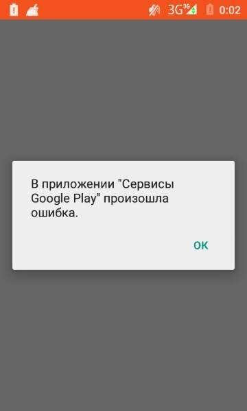 Приложение «сервисы google play» остановлено. как исправить?