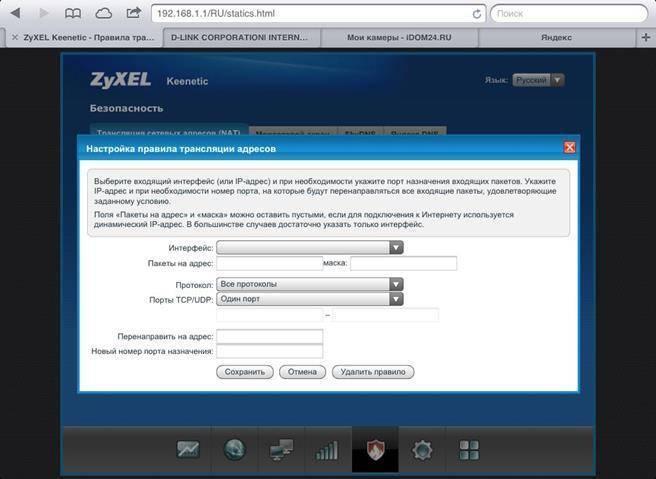 My.keenetic.net - как зайти в настройки роутера keenetic - 192.168.1.1 вход настройка роутера
