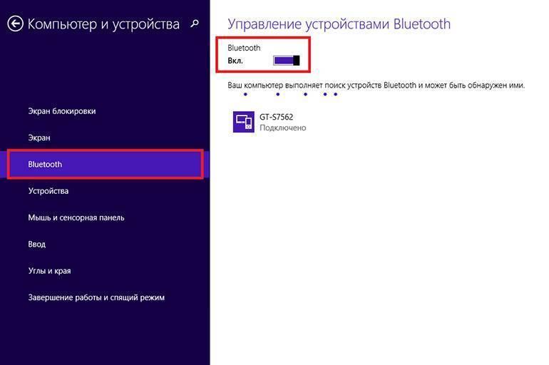 Как включить bluetooth на ноутбуке windows 10