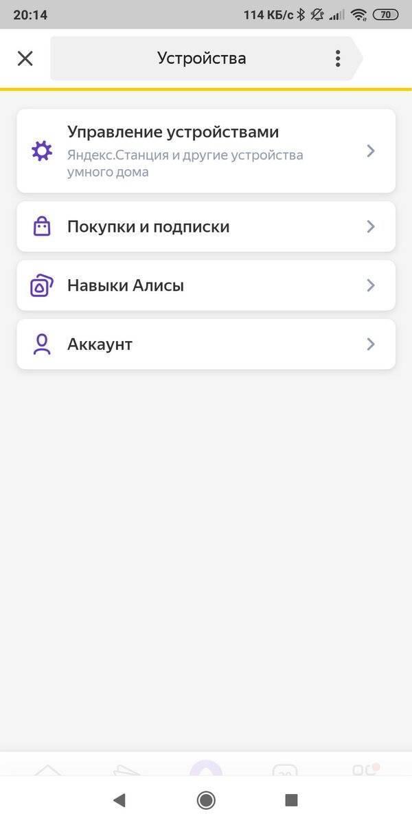 Подключение беспроводной колонки к телефону на android по bluetooth