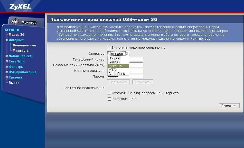Настройка usb модема yota для zyxel keenetic 4g iii: подключение и советы