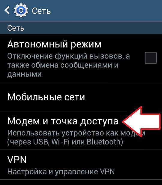 Использование android телефона в качестве модема