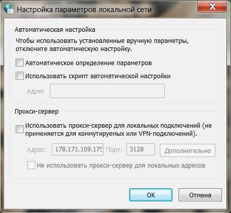 Windows не может обнаружить автоматические настройки прокси | сеть без проблем