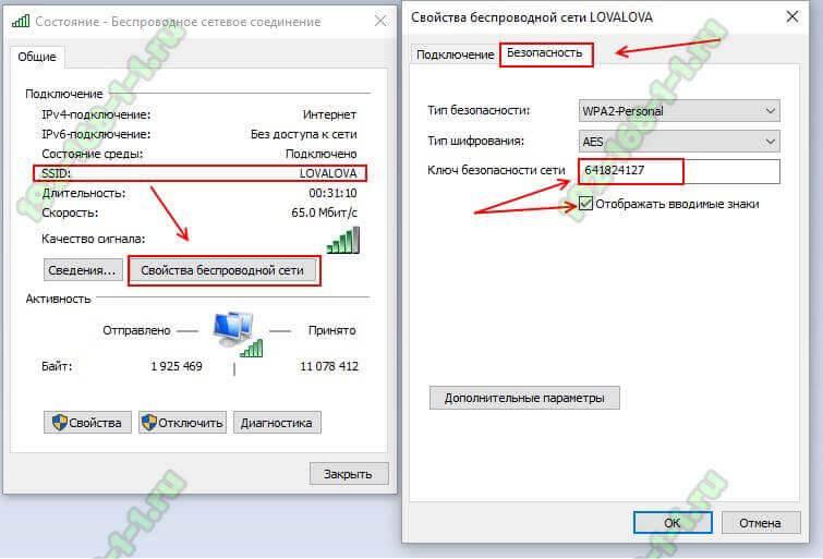 Как узнать пароль от сети wi-fi | nastroyka.zp.ua - услуги по настройке техники