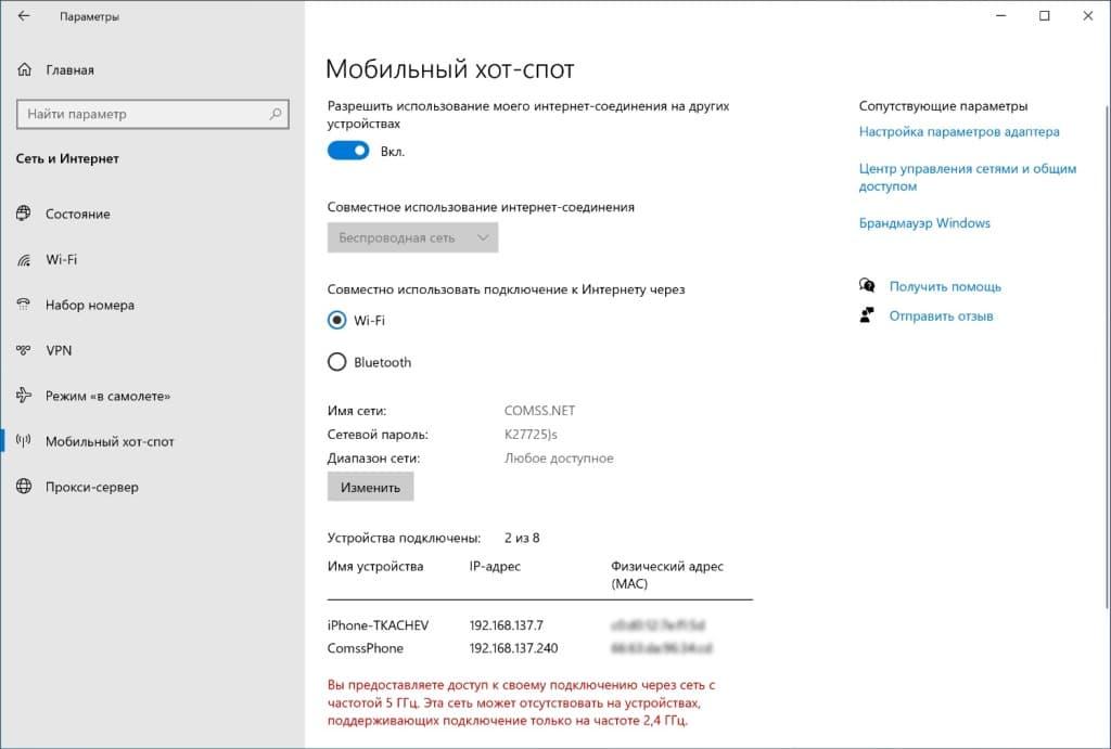 «нет подключения к интернету, защищено» в windows 10