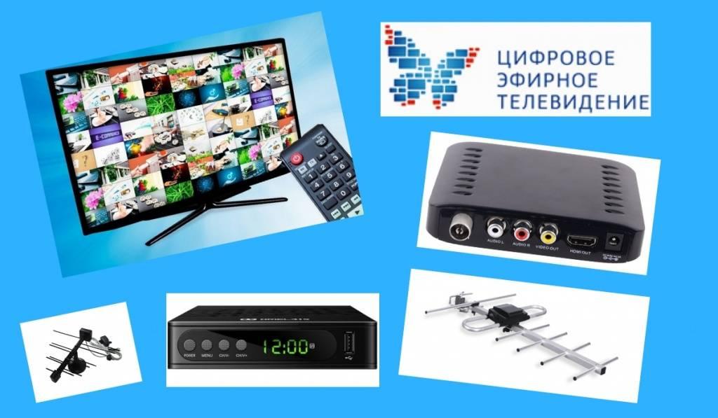 Инструкция по переходу на цифровое эфирное телевидение