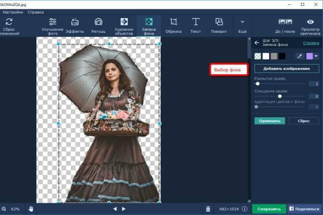 Удалить фон с картинки можно автоматически за 5 секунд, не используя фотошоп.