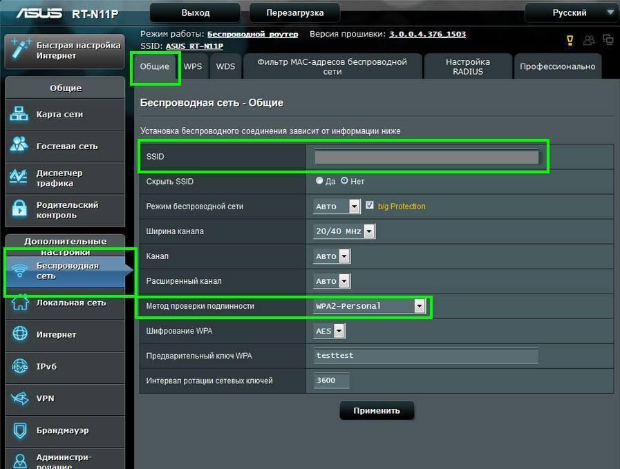 Как подключить и настроить любой маршрутизатор компании asus: универсальная инструкция