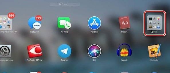 Приложение нельзя открыть, так как не удалось: как обойти ошибку на mac    яблык