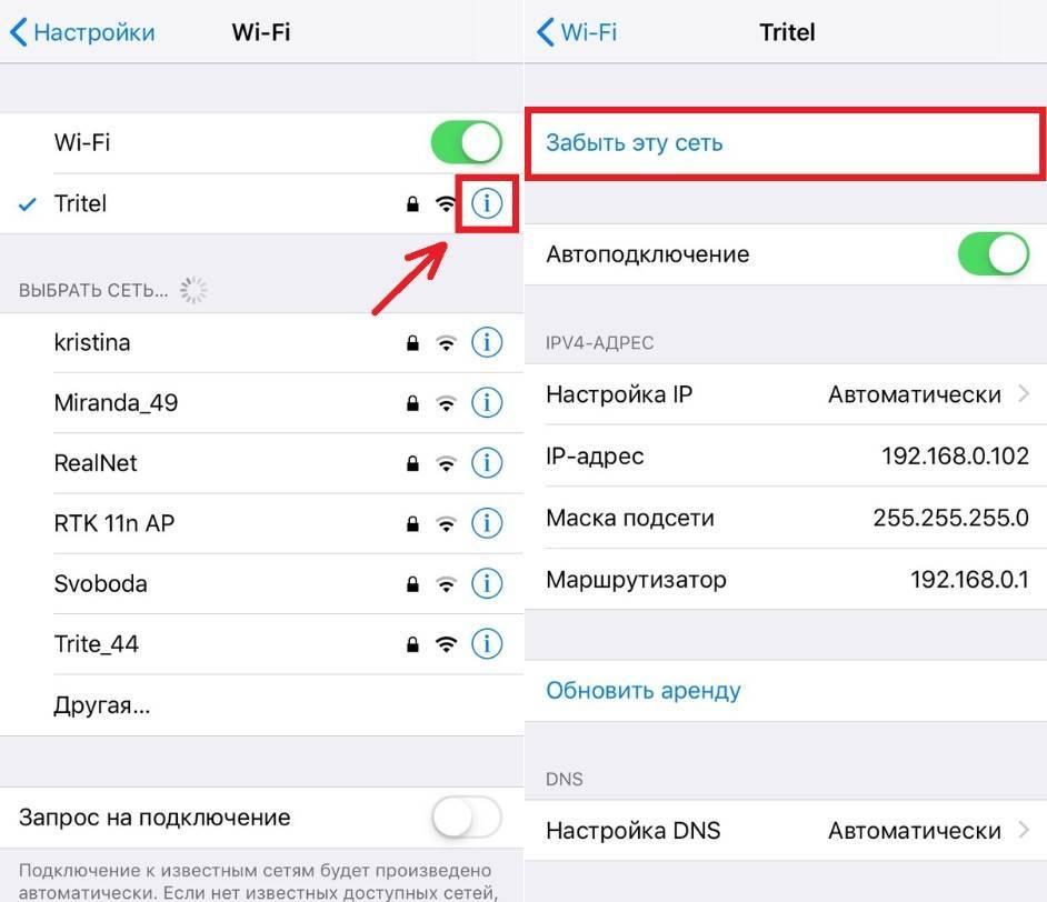 Как исправить проблемы с подключением к wi-fi на ipad