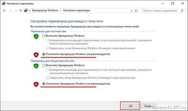 ✅ настройки сетевого экрана windows 10 - эгф.рф