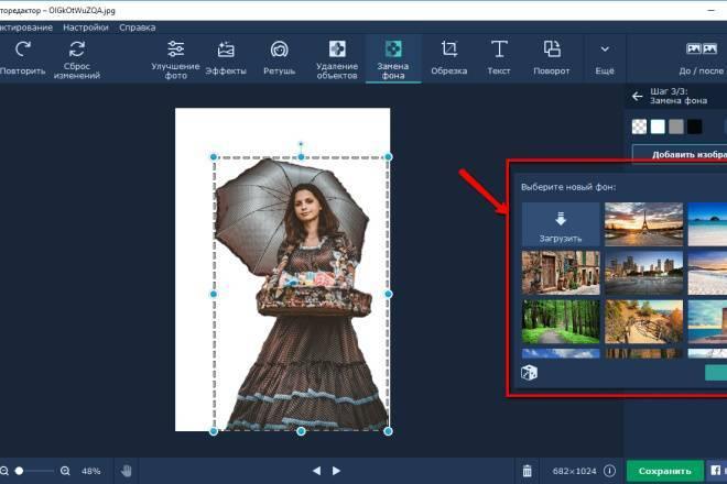 Как убрать задний фон с картинки - самый простой способ