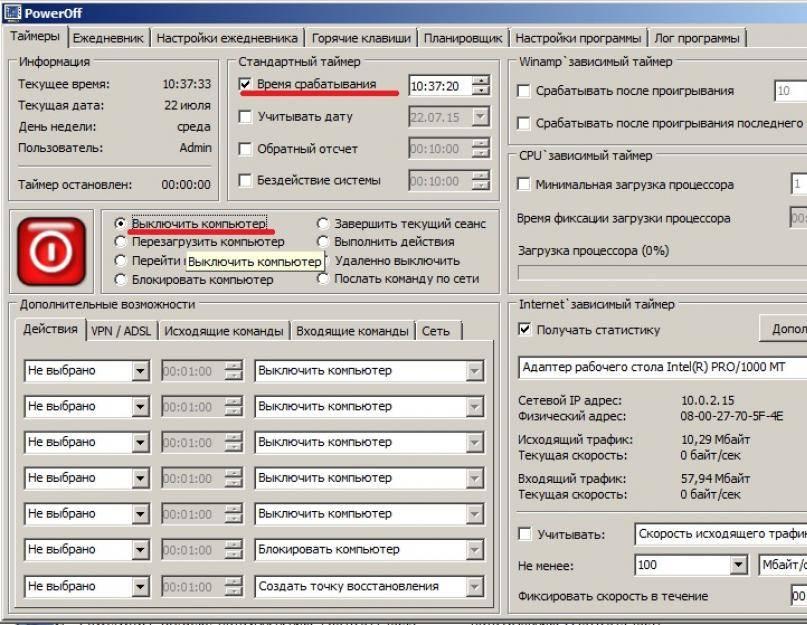 Как установить таймер выключения компьютера для windows 7