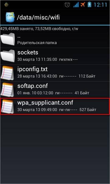 Как посмотреть пароль от wi-fi на андроид