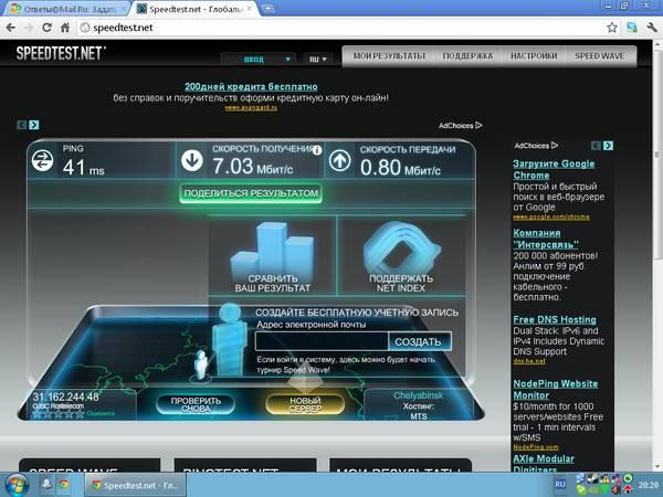 Как увеличить скорость интернета: подробная пошаговая инструкция