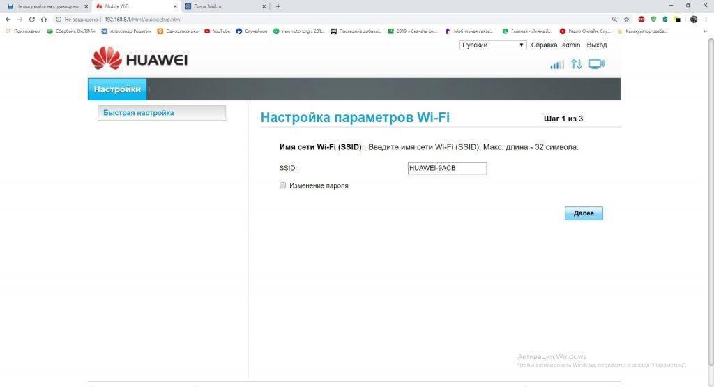 192.168.8.1 – вход в настройки модема huawei. открываем личный кабинет 3g/4g роутера huawei через admin/admin