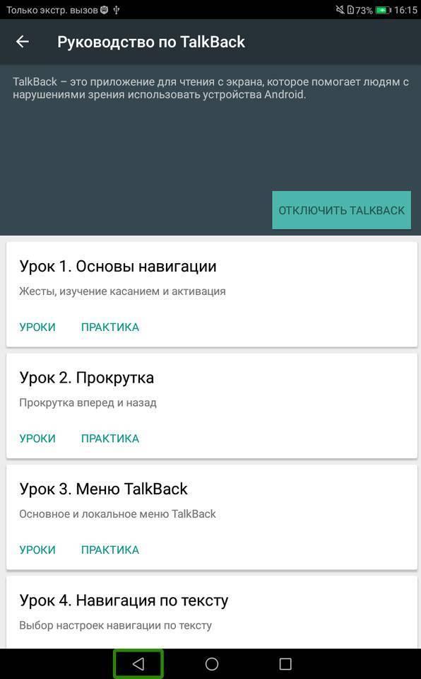 Talkback – что за программа на андроид?