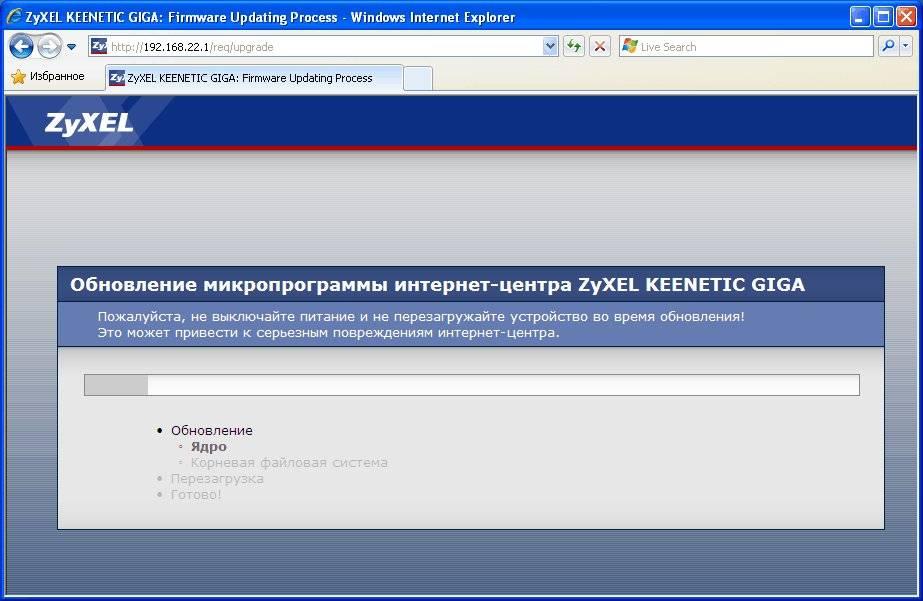 3 способа прошить роутер zyxel и keenetic - как обновить микропрограмму? - вайфайка.ру