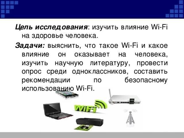 Вреден ли сигнал wi-fi дома для организма беременных и детей