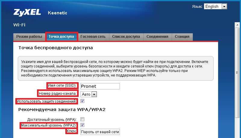 Как настроить роутер zyxel keenetic как репитер wifi? - вайфайка.ру