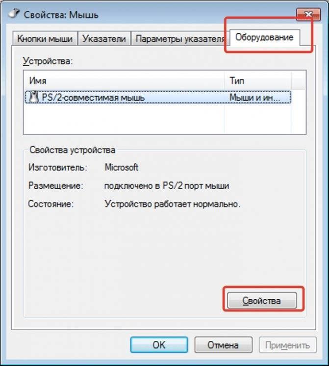 Подключение компьютерной мыши к ноутбуку: через адаптер, блютуз