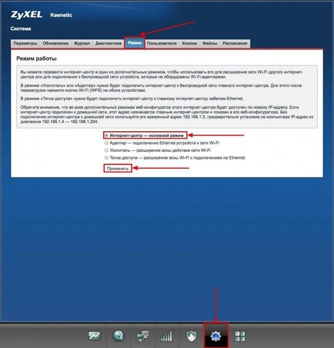 Настройка iptv на zyxel keenetic ii (omni, viva, giga, ultra, extra) | настройка оборудования