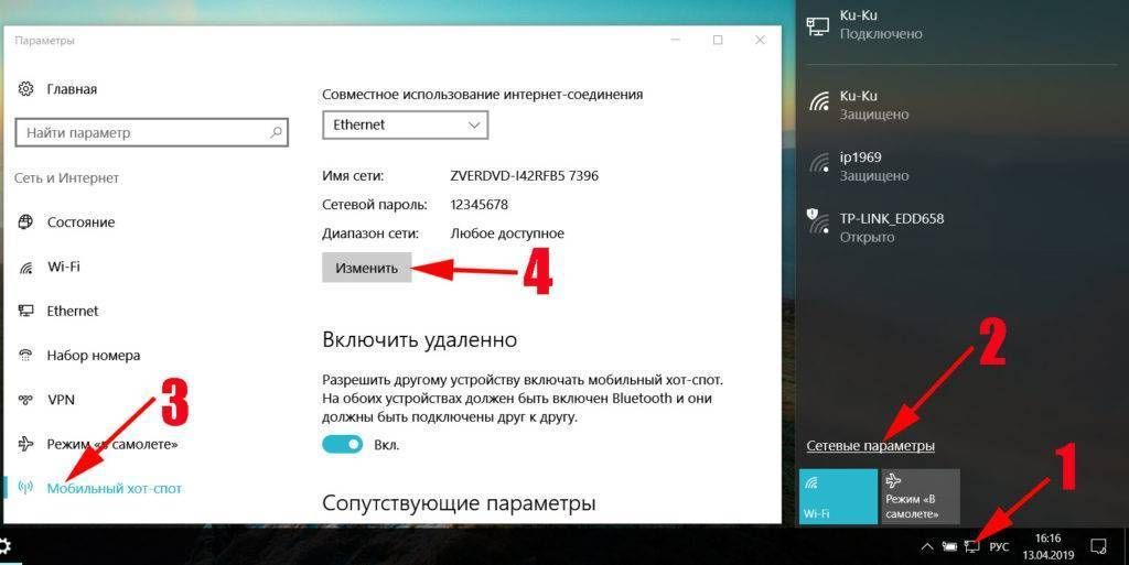 Как раздать wifi с ноутбука windows 10 | как раздать интернет