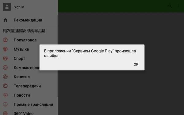 """Ошибка сервисов google play: как исправить? что делать, если в приложении """"сервисы google play"""" произошла ошибка?"""