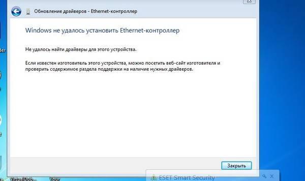 Сетевой драйвер скачать бесплатно для windows xp