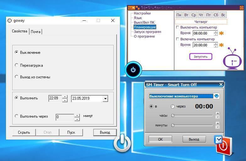 Как поставить таймер выключения компьютера на windows 7
