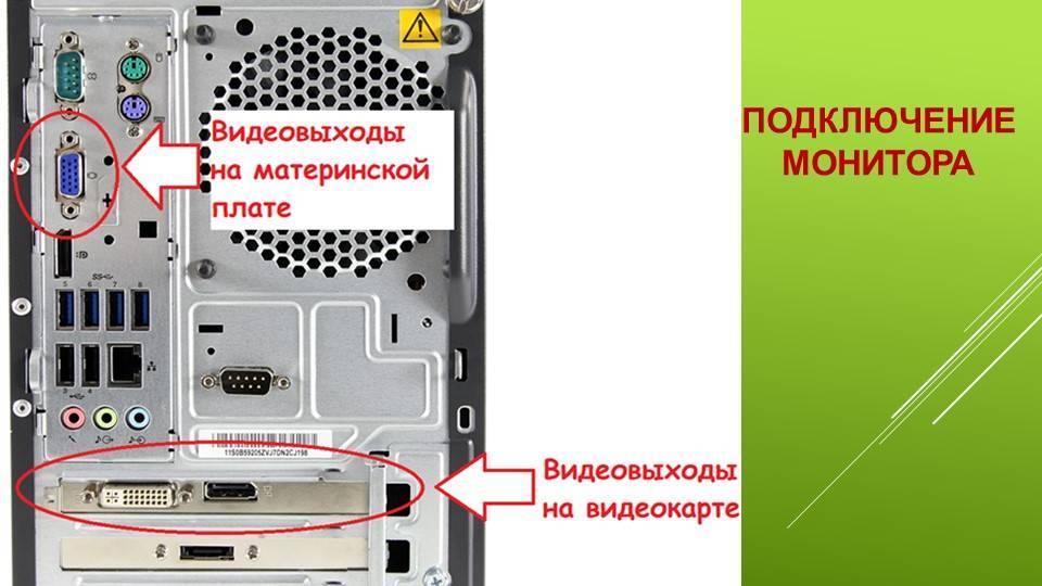 Монитор не видит компьютер: возможные причины и способы решения проблемы