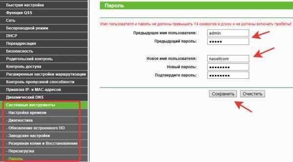 Как поменять логин и пароль на роутере — изменение имени пользователя для входа в роутер и пароля